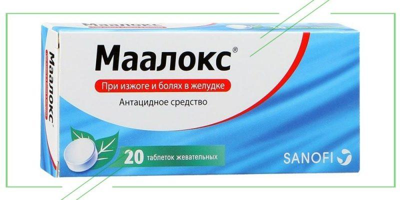 Маалокс_result