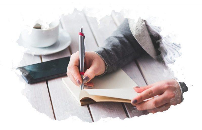 написать список