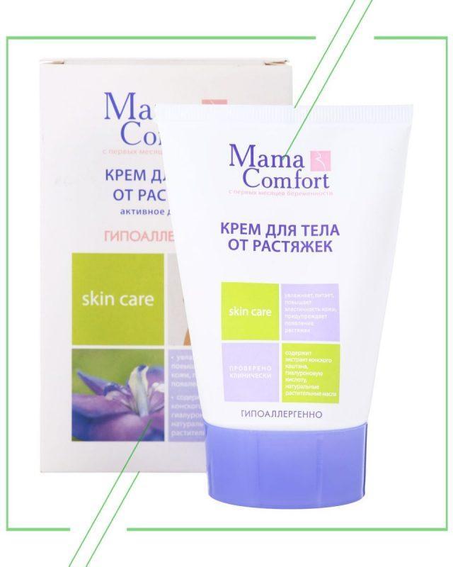Mama Comfort Против растяжек_result
