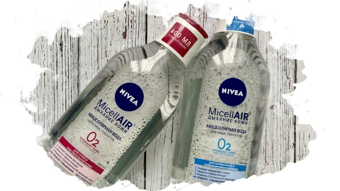 ТОП-7 лучших мицеллярных вод: какую купить, плюсы и минусы, отзывы, цена