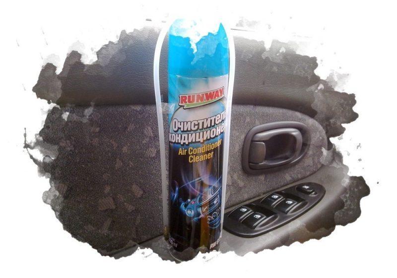 использование очистителя кондиционера в авто