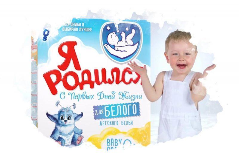 ТОП-7 лучших детских стиральных порошков