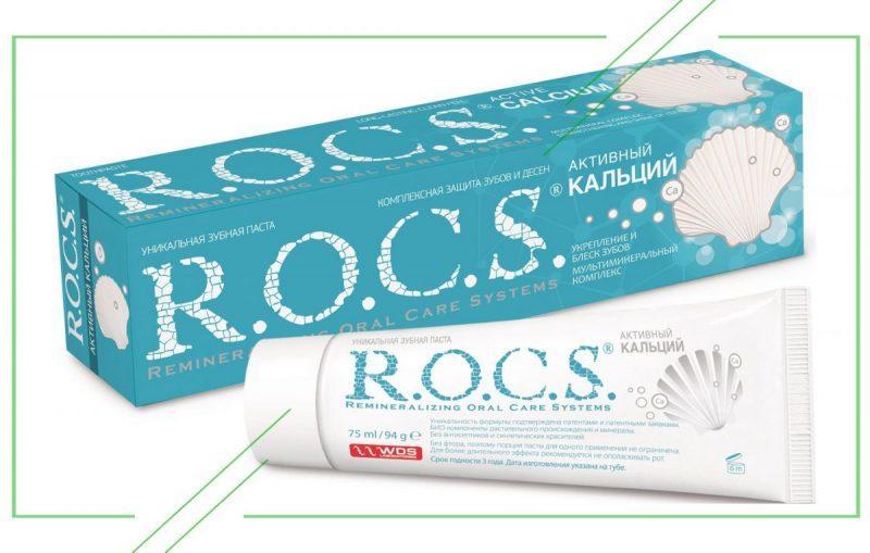 R.O.C.S. Активный кальций_result