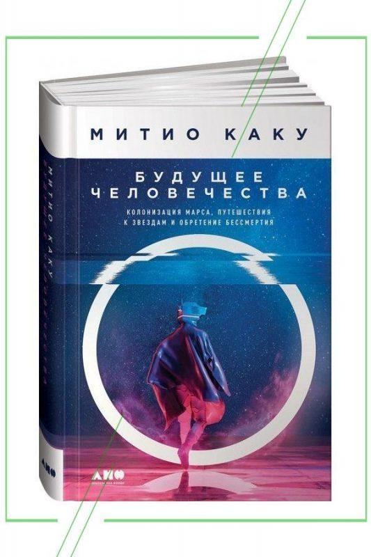 Книга Будущее человечества. Колонизация Марса, путешествие к звездам и обретение бессмертия_result