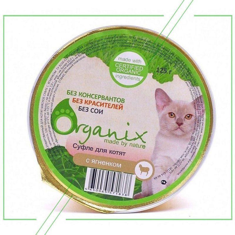 Organix мясное суфле для котят с говядиной ламистер (0,15 кг)_result