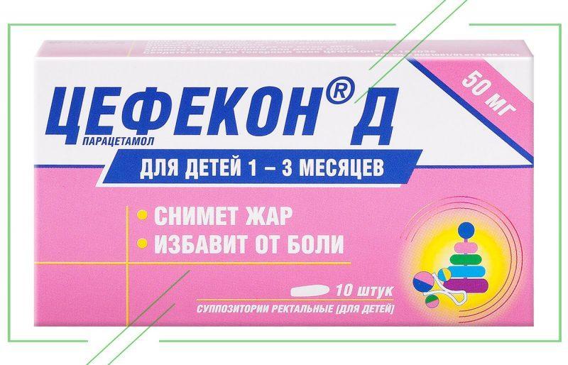 Цефекон Д суппозитории 100 мг №10_result