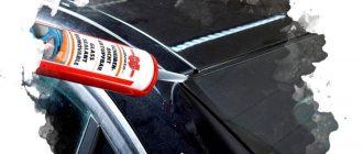 герметик для авто