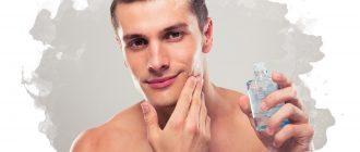 использование лосьона после бритья