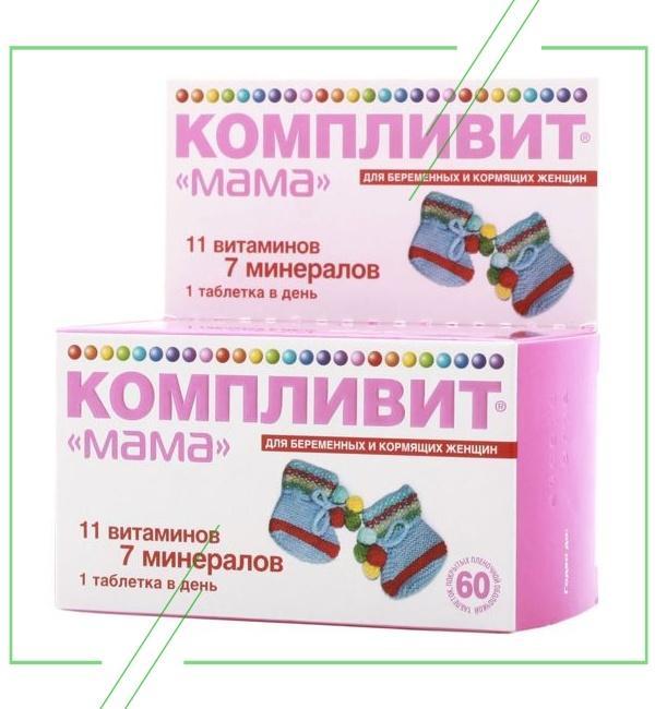 Компливит Мама_result