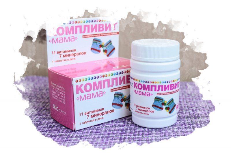 специальные витамины для кормящих мам