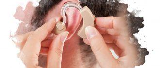 надевать слуховой аппарат