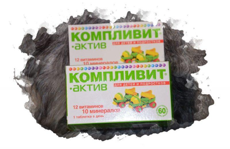 витамины для подростков
